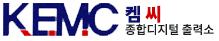 켐씨 KEMC 디지털 출력소